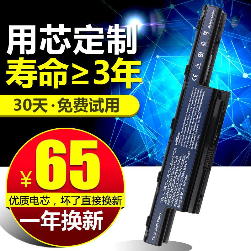 ACER巨集基V3-571G V3-551G E1-471G E1-531 E1-571G E1-451G 4752g 4743g 4750g 5741g MS2316 膝上型電腦電池