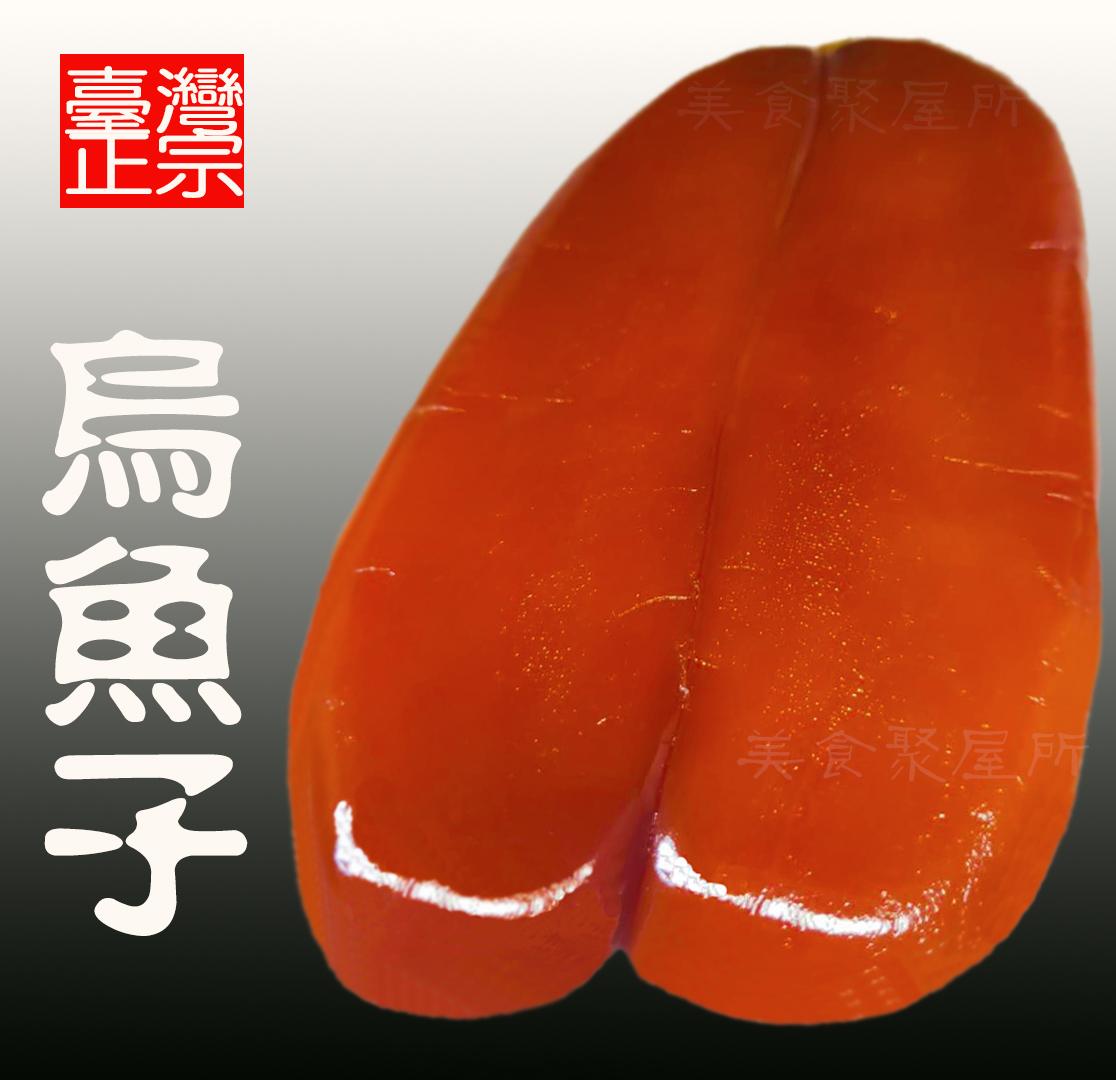 乌鱼子台湾特产野生乌鱼籽干海鲜鱼卵舌尖上的中国美食150克 【在售价】148.00 元 ----------------- 【立即下单】点击链接立即下单:https://s.click.taobao.