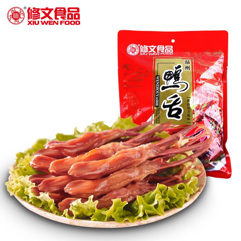 480g 修文鸭舌温州特产酱鸭舌酱卤鸭舌头特色美食小吃休闲零食净重