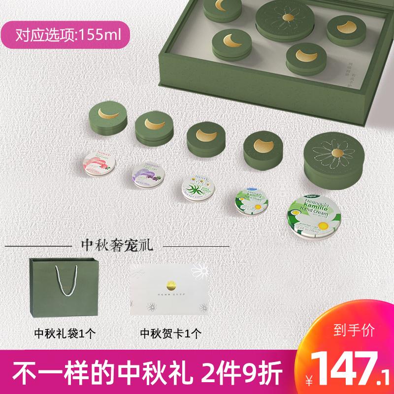 Herbacin 贺本清 德国小甘菊 团圆限量版礼盒 155ml 天猫优惠券折后¥139包邮(¥169-30)