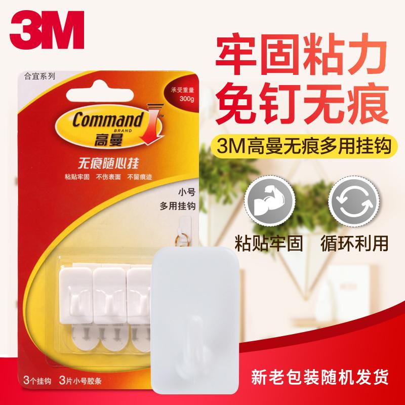 3M 高曼多用掛鉤小號掛鉤創意無痕掛鉤衛生間粘鉤承重300g隨意貼