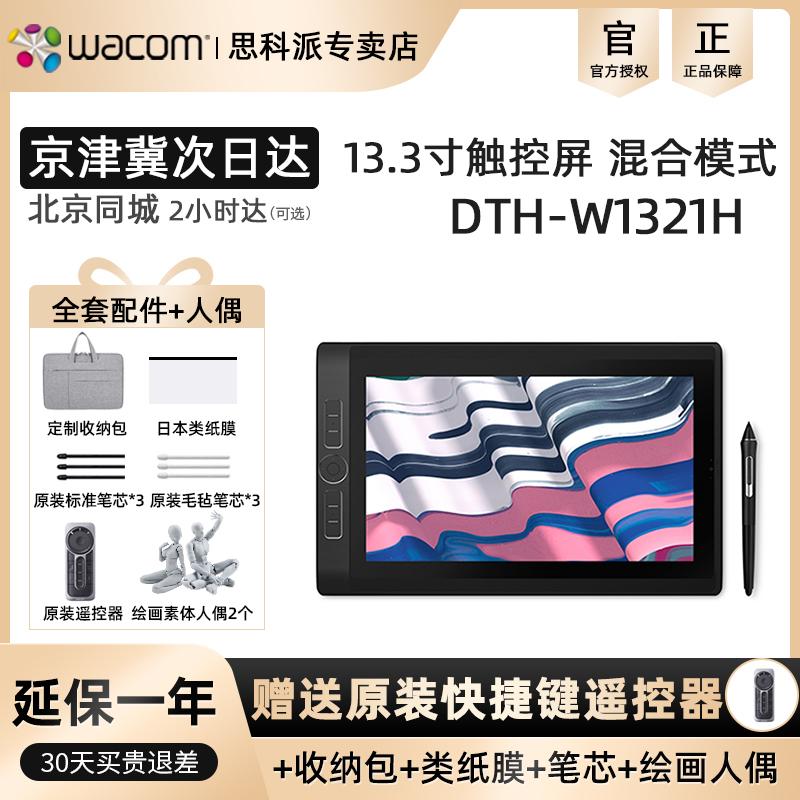 Wacom数位屏新帝DTH-W1321H平板 Cintiq MobileStudio Pro绘图屏