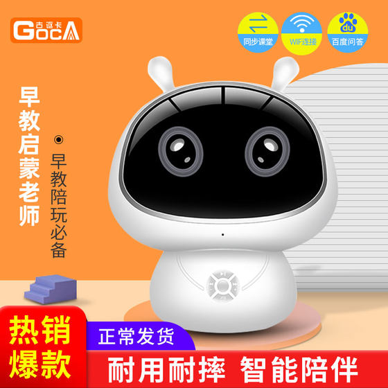 AI Children's Educational Robot