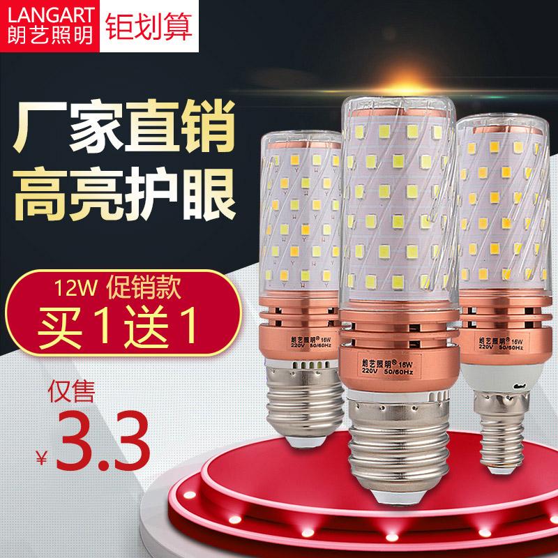 超亮led三色变光玉米灯泡e27e14小螺口蜡烛泡12W家用球泡吊灯光源