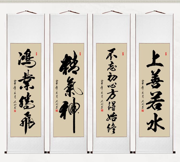 手写真迹作品代写毛笔字办公室条幅卷轴横幅字画优质作品书法定制