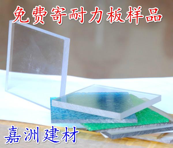 阳光板PC透明实心耐力板采光雨篷隔音遮阳板房中空玻璃温室波浪瓦