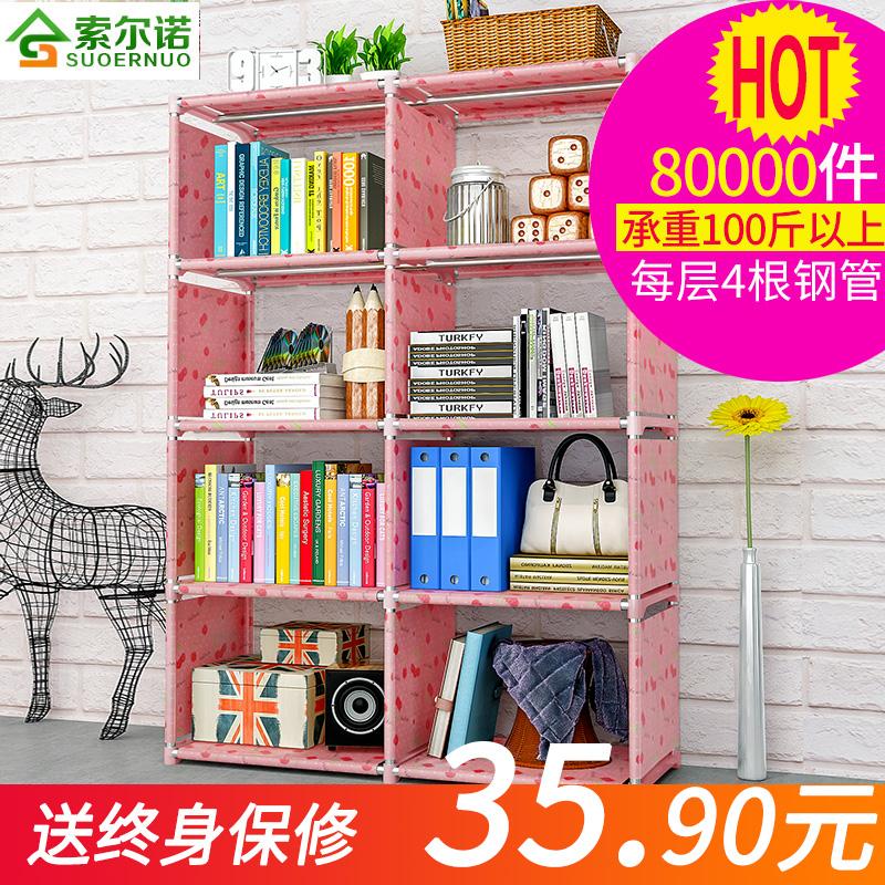 索尔诺简易书架 创意组合书柜置物架落地层架子儿童学生书橱
