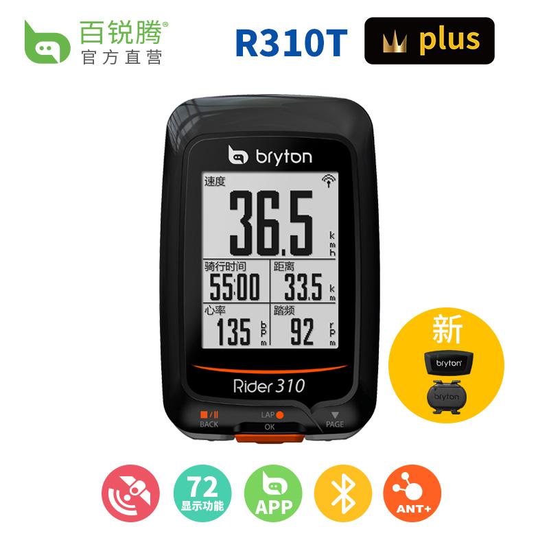 官方直營bryton百銳騰310Tplus騎行無線碼錶GPS碼錶心率踏頻全套