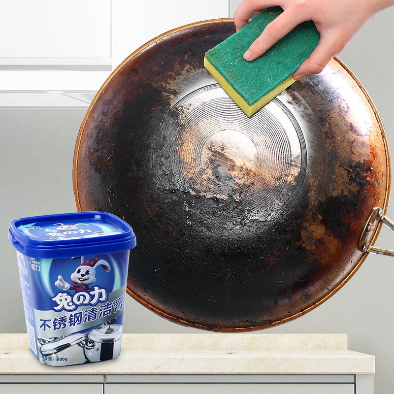 兔力不锈钢清洁膏家用焦渍厨房清洁剂洗锅底黑垢去除强力除锈神器