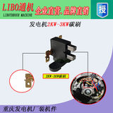 Diesel generator set parts 3KW 5KW 6500W 8 kW 10KW Accessories Carbon brush assembly