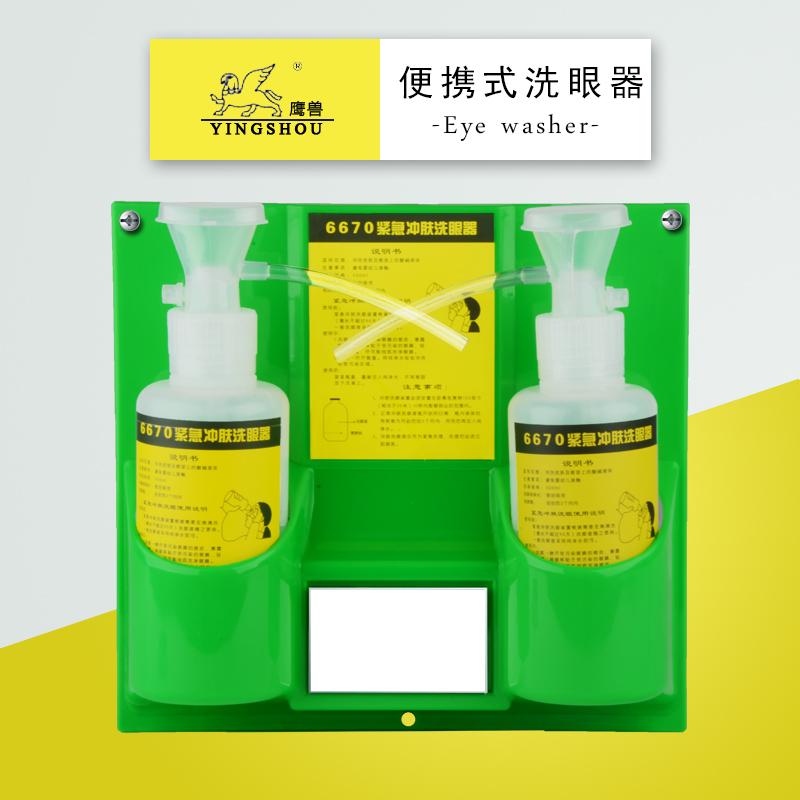 鹰兽牌6670洗眼器 验厂洗眼器 简易挂壁便携式洗眼器 喷淋洗眼器