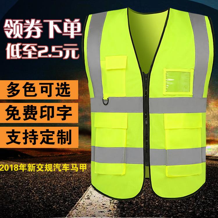 反光背心马甲可印字多口袋交通施工安全服骑行汽车反光衣