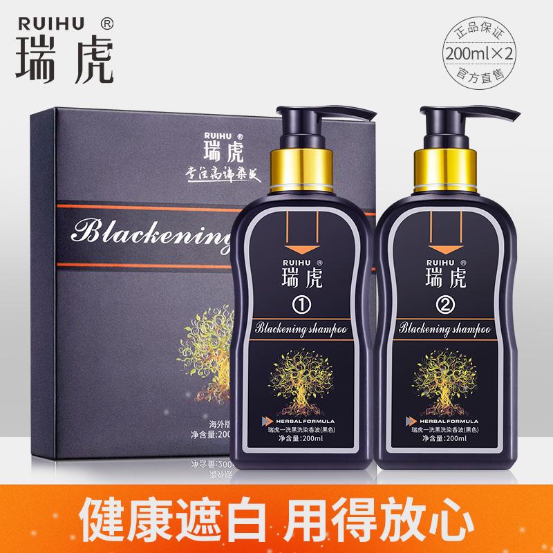 瑞虎染发剂植物一洗黑洗发水天然纯无刺激男女焗油染头发膏海外版