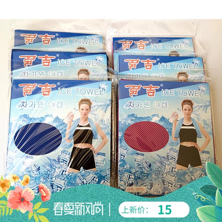 包郵夏季冰涼巾解暑降溫神器夏天涼爽冰巾韓國冰涼巾降暑冰袋毛巾