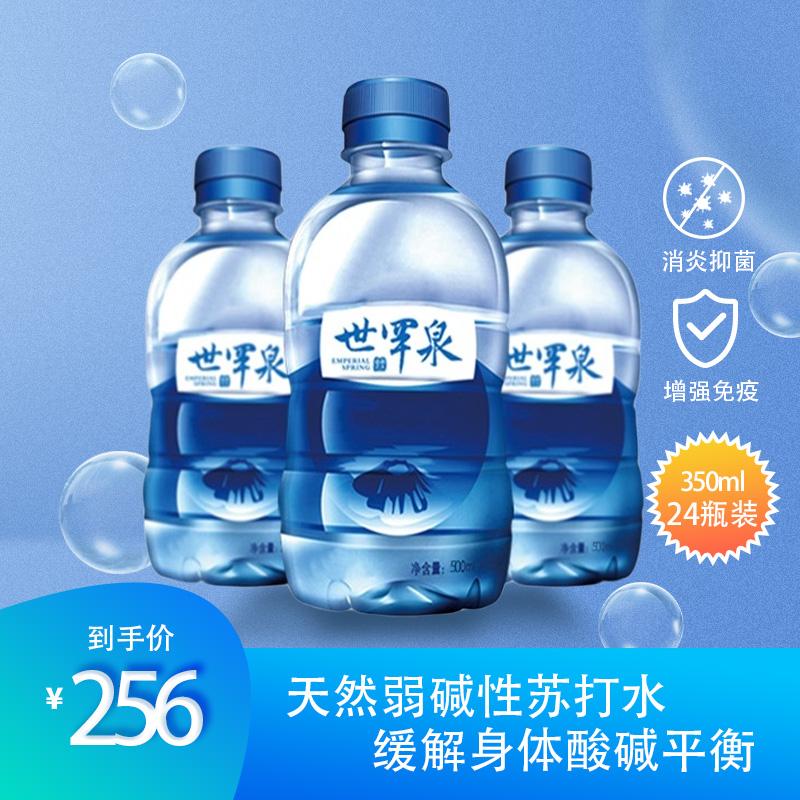 世罕泉克东天然苏打水整箱24瓶350ml 弱碱性无糖无汽矿物质饮用水