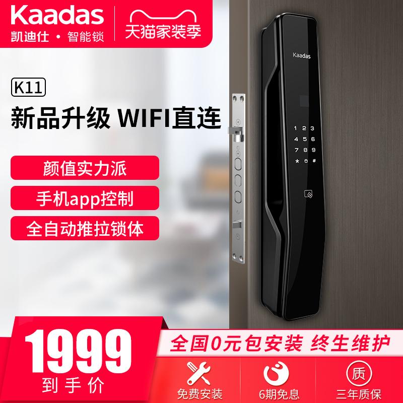 (家装预售)凯迪仕智能锁K11全自动指纹锁家用防盗门电子门锁