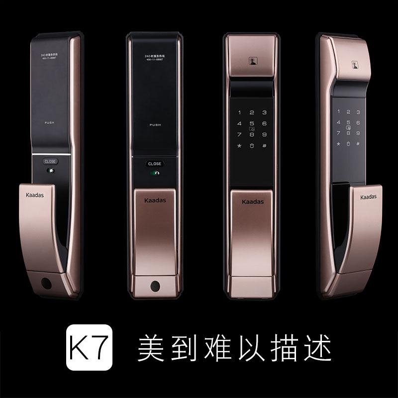 凯迪仕指纹锁K7 推拉式智能锁 家用防盗门电子门锁 密码锁大门锁