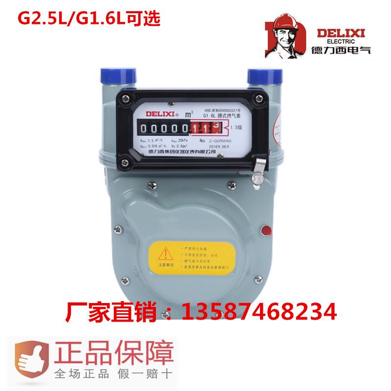 德力西家用天然气表/煤气表/液化气/膜式燃气表/G2.5L铝壳沼气表