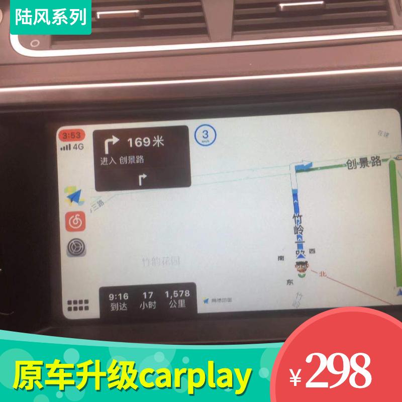 苹果车载投屏模块 carpaly 盒子车机互联 carplay 有线 X7 适用于陆风