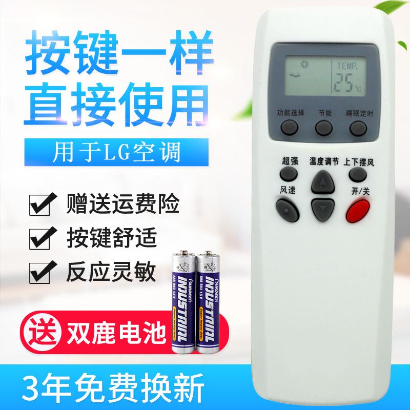 用於LG空調遙控器KT-LG3 LG2 LG2 6711A20030W/V/Y 20071A/B 10A