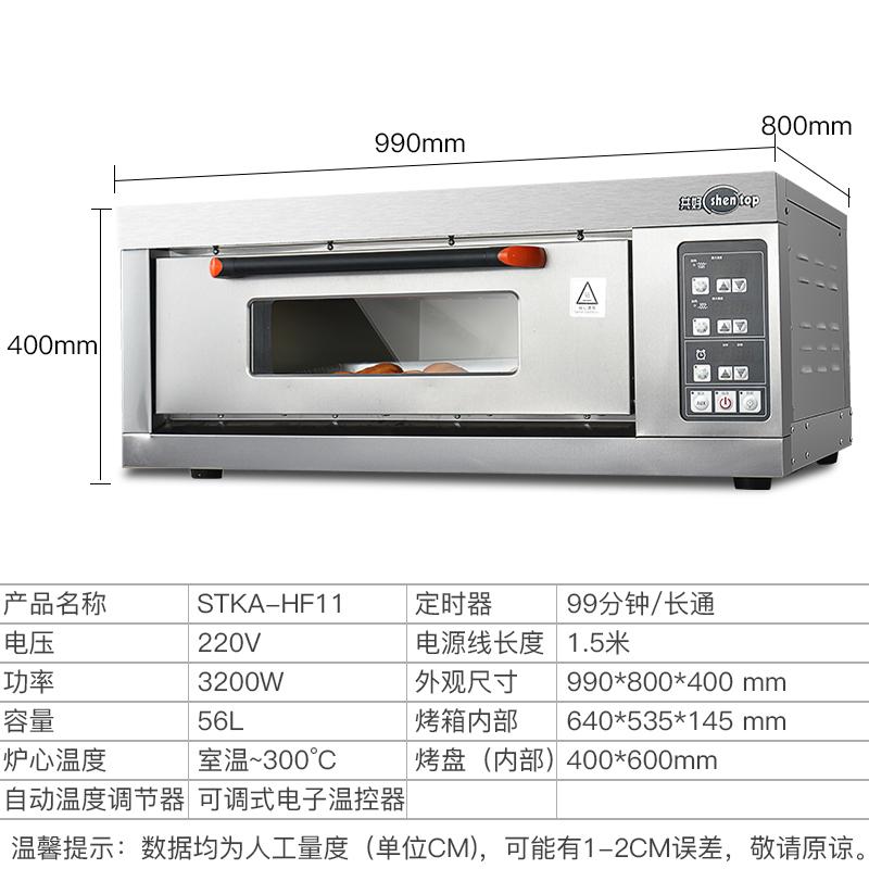 共好 一层一盘电烤箱商用 蛋糕面包披萨炉 大容量烘炉 单层电烤炉