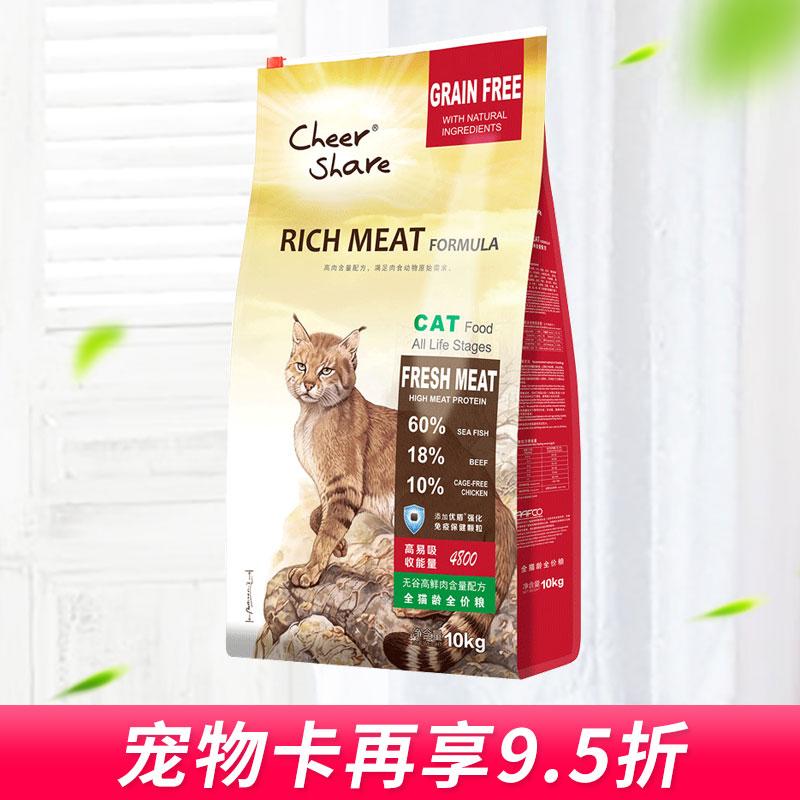 畅享无谷鲜肉猫粮幼猫成猫粮10kg加菲英短波斯猫通用猫咪主粮20斤优惠券