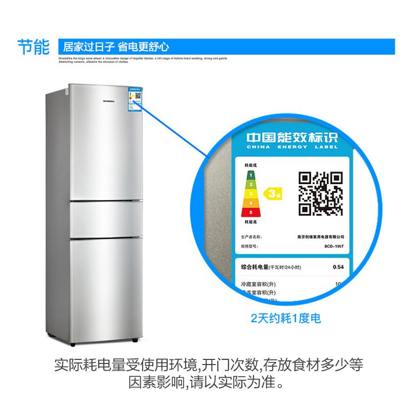 升三门冷藏小型家用节能小冰箱微冷冻 195 195T BCD 创维 Skyworth
