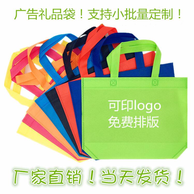 无纺布袋子定做印字logo现货购物袋礼品袋批发手提袋广告袋环保袋