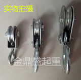 Dedicated hooks for miniature electric hoists / lifting wire rope pulleys / welding pulleys / hook rings