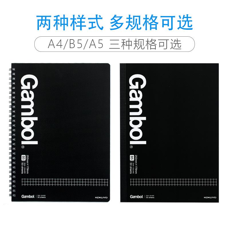 1.日本kokuyo简约gambol黑色笔记本子