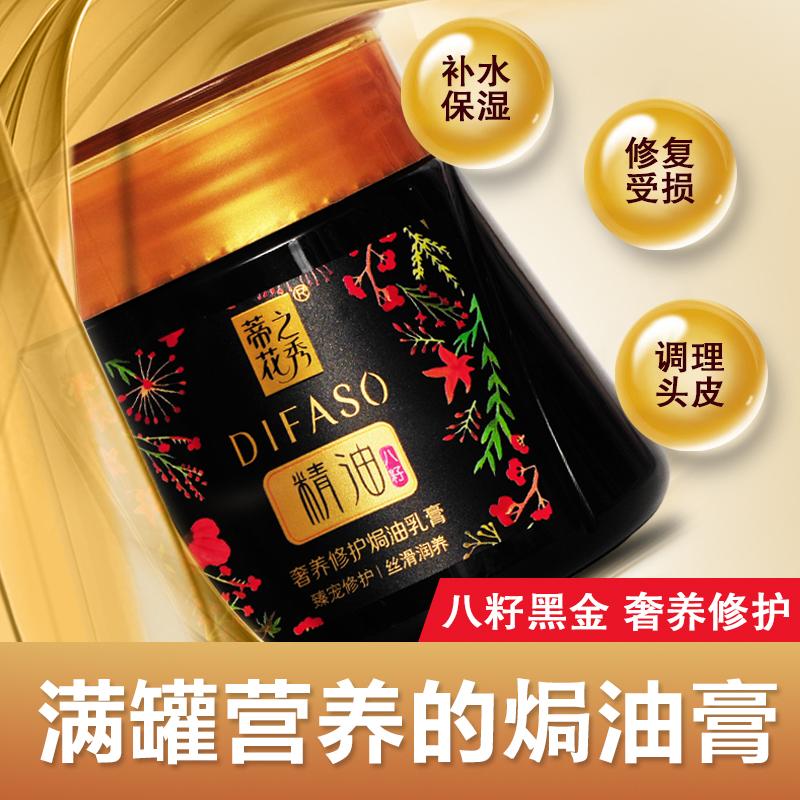 蒂花之秀精油奢养修护?油膏300ml免蒸发膜改善毛躁干枯护