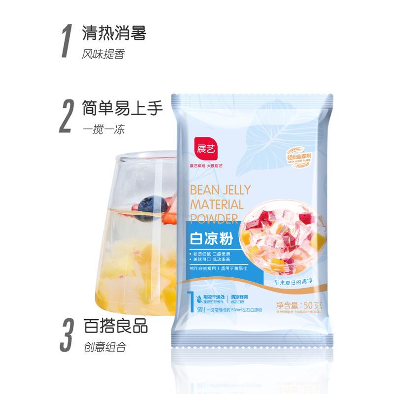展艺白凉粉儿100g烧仙草冰粉龟苓膏珍珠奶茶芋圆果冻食用自制原料的细节图片1
