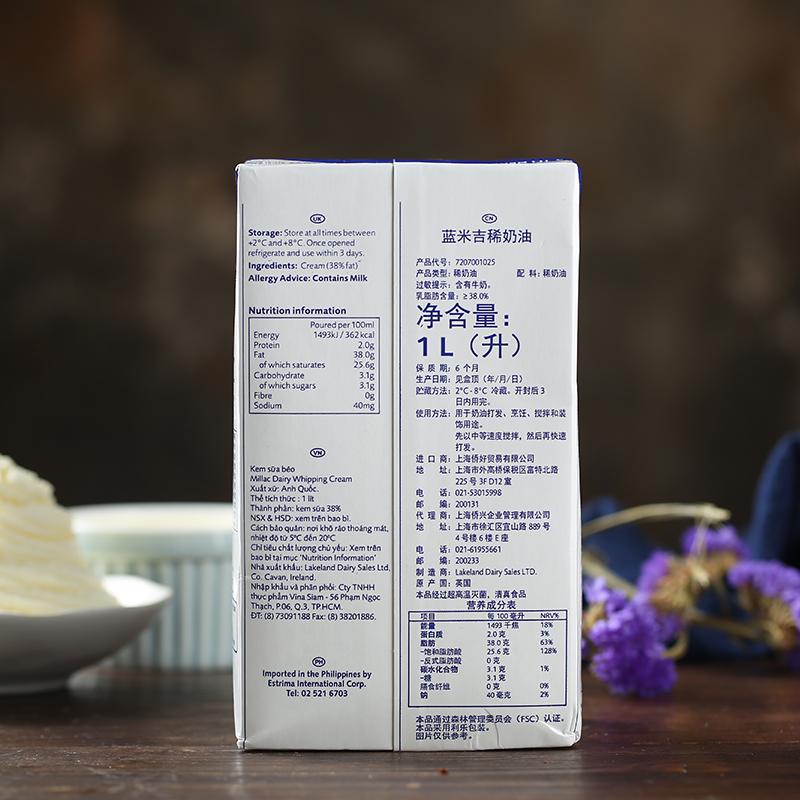 【英国蓝米吉淡奶油1L】蓝 米吉 风车动物鲜奶油蛋糕家用烘焙材料