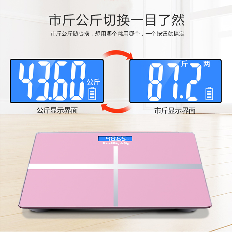 可充电电子秤称重计体重秤精准家用智能人体秤成人女生减肥电子称