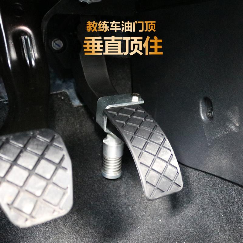 油门限位器教练车用品油门顶垫新捷达桑塔纳学车专用免拆油门卡子