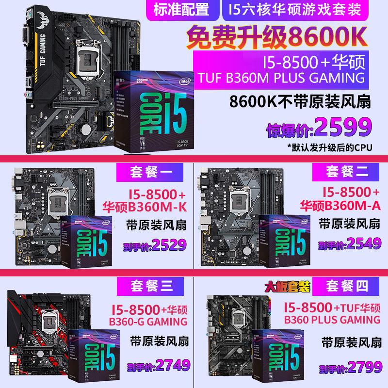 電腦臺式機組合游戲套裝 CPU 主板 B360 搭華碩 8500 I5 英特爾 Intel