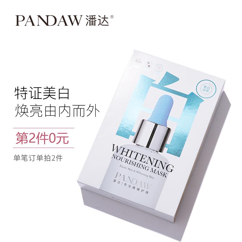 pandaw潘达美白面膜补水保湿淡斑收缩毛孔女男学生