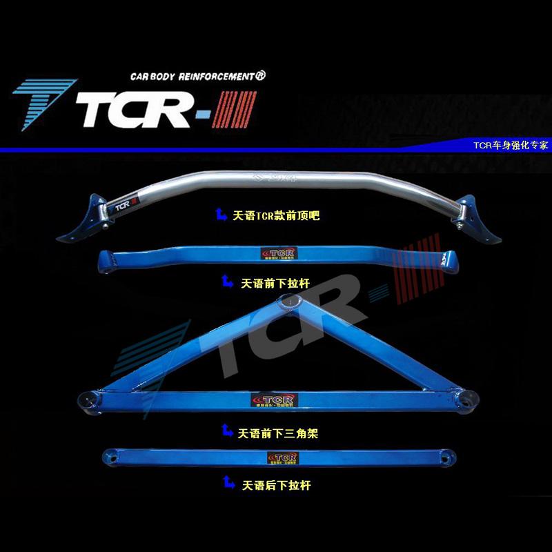 TCR平衡杆铃木锋驭16款新维特拉凯泽西雨燕天语SX4 顶巴扭力杆