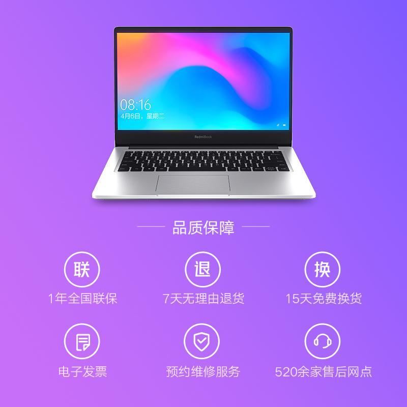 处理器便携学生笔记本电脑官网旗舰店官网 i7 增强版十代酷睿 14 RedmiBook 小米 火爆预售 11 双