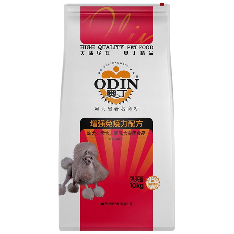 奥丁狗粮小型犬幼犬10公斤贵宾博美金毛泰迪通用型10kg天然粮20斤优惠券