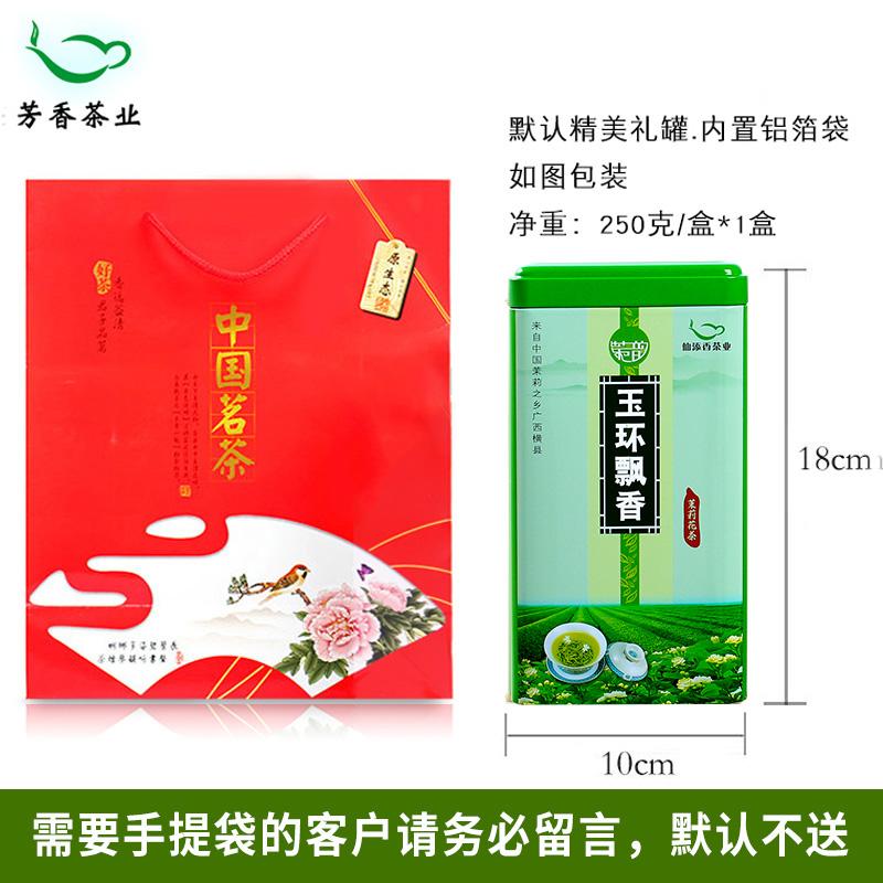茉莉花茶2019新茶叶特级浓香型散袋装礼盒广西横县玉环白螺王250g