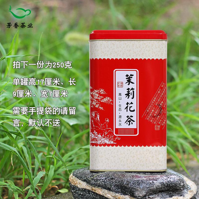 250g 新茶叶散装浓香型广西白螺王月色玉露 2018 九窨茉莉花茶