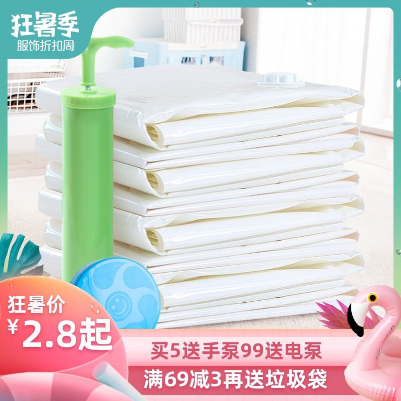 悠品居抽氣真空壓縮袋收納袋 棉被子衣物收縮袋大號中號真空袋