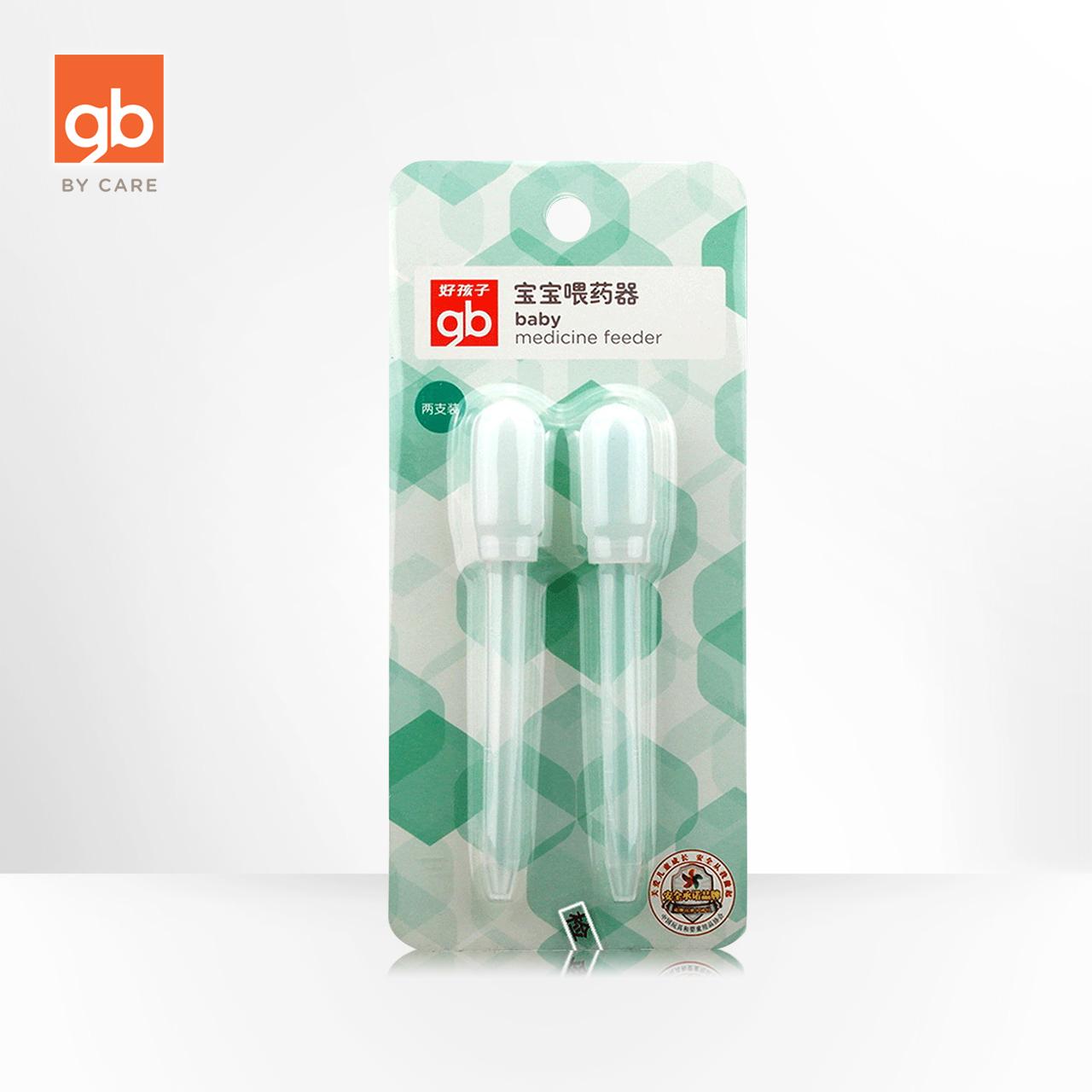 gb好孩子婴儿喂药器滴管式防呛宝宝喂药器带刻度喂奶喂药器2支