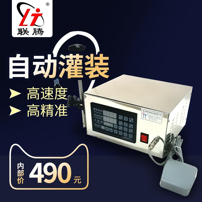 联腾 全自动液体灌装机自动白酒蜂蜜饮料酱料洗衣液定量小型手动