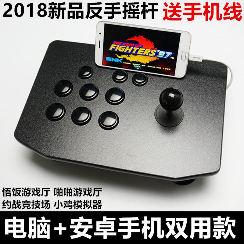 手機搖桿反手街機搖桿遊戲搖桿電腦右手搖桿格鬥搖桿USB無延遲