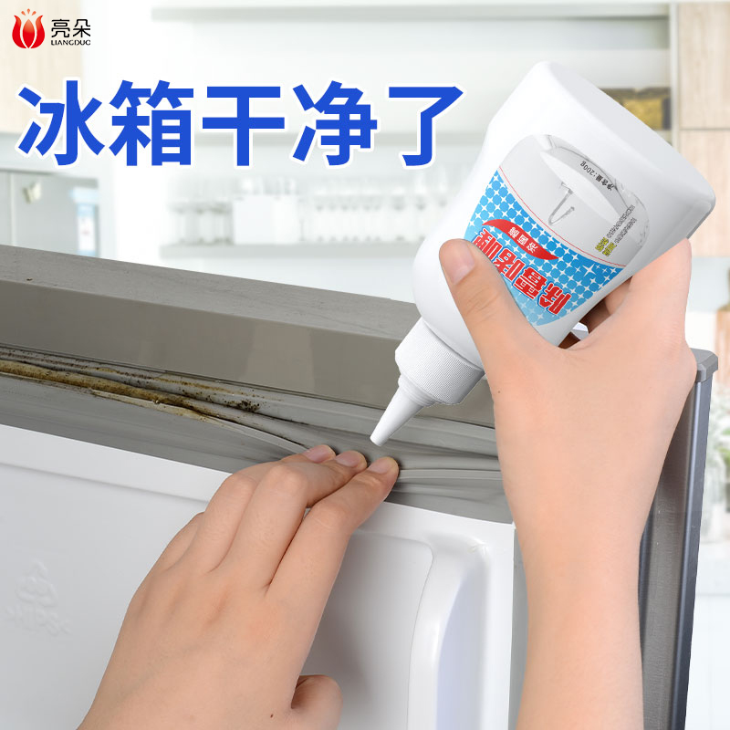 冰箱除霉清潔劑黴菌神器家用滾筒洗衣機膠圈槽去霉斑廚房清洗啫喱