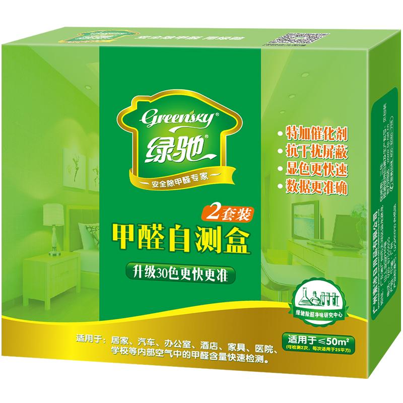 绿驰甲醛检测盒 测试盒甲醛试纸仪器 空气质量甲醛自测试剂家用型