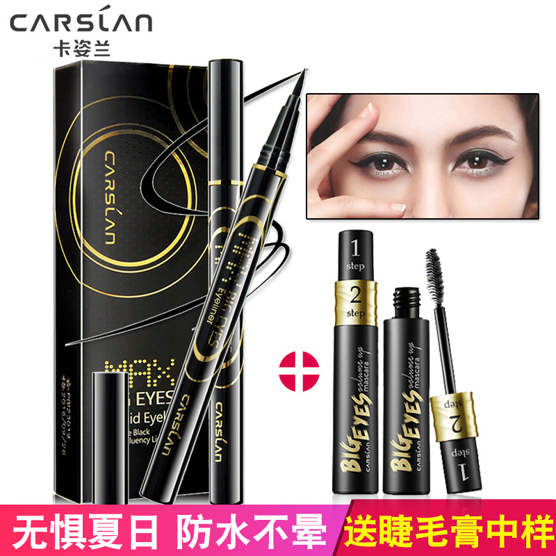 卡姿蘭大眼睛舒暢眼線筆防水防汗持久不暈染初學者眼線液正品彩妝