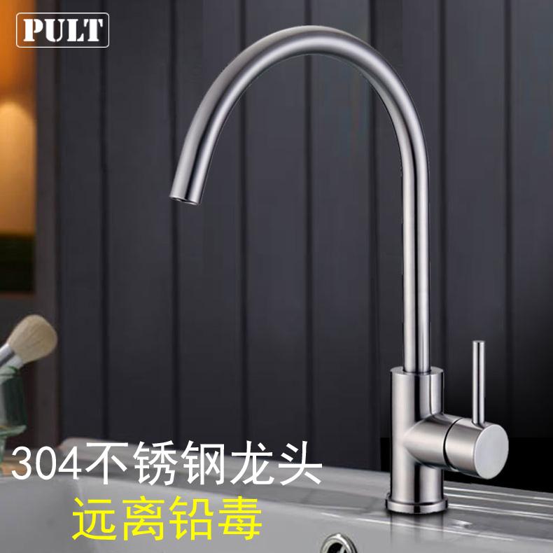 冷热龙头万向 面盆可用 厨房双温水龙头 水槽冷热龙头 龙头 PULT
